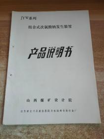 JYW系列组合式次氯酸钠发生装置产品说明