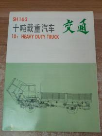 交通 SH162十吨载重汽车简介(上海)