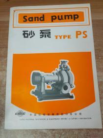 PS型砂泵:广告宣传页