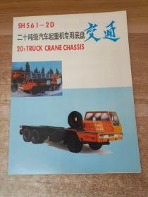 交通 SH561二十吨级汽车起重机专用底盘简介(上海)