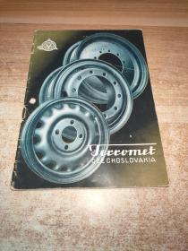 Ferromet CZECHOSLOVAKIA(捷克斯洛伐克冶金产品进出口有限公司老简介,盘式车轮)老宣传册
