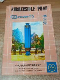 系列61/67/68型潜水泵说明书