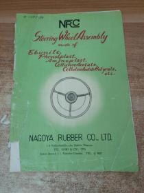 nagoya rubber co ltd 名古屋橡胶有限公司(方向盘产品简介)老宣传册