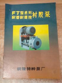 FJ型系列耐磨耐腐蚀衬胶泵:广告宣传页