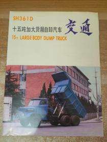 交通 SH361D十五吨加大货箱自卸汽车简介(上海)