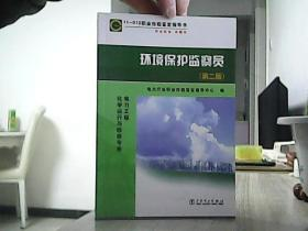 11-012职业技能鉴定指导书:环境保护监察员(电力工程化学运行与检修专业)(第2版)