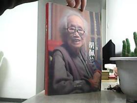 仁医胡佩兰