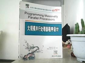大规模并行处理器程序设计(影印版)