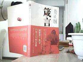 箴言:娄正纲与37位日本财经巨子谈人生