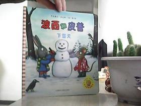 小小聪明豆绘本·波西和皮普:下雪天