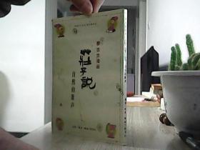 蔡志忠漫画·庄子说:自然的萧声