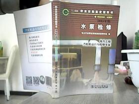 11-028职业技能鉴定指导书职业标准试题库:水泵检修(电力工程汽轮机运行与检修专业)2015年版