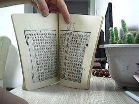 原版蒙学丛书:百家姓