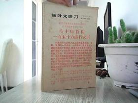 活页文选73(毛主席检阅一百五十万游行大军)