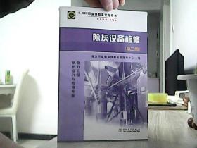 11-020职业技能鉴定指导书:除灰设备检修(电力工程锅炉运行与检修专业)(第2版)