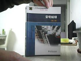 11-055职业技能鉴定指导书 职业标准.试题库《变电检修》第二版