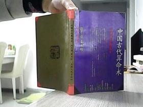 中国古代算命术(修订本)(古今世俗研究 1 )