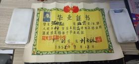 毕业证书 1958 双城县兆麟中学