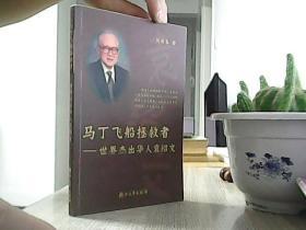 马丁飞船拯救者:世界杰出华人袁绍文