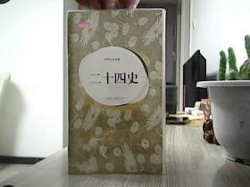 轻阅读·人文手卷·中华正史集成:二十四史(典藏版画本)