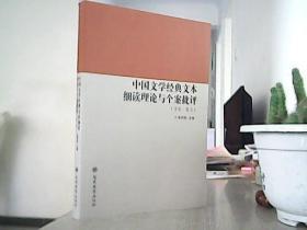 中国文学经典文本细读理论与个案批评(诗歌·散文)/国家特色专业包头师范学院汉语言文学专业建设丛书