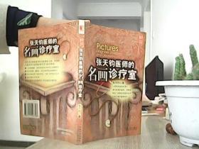 张天钧医师的名画诊疗室