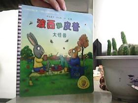 小小聪明豆绘本·波西和皮普:大怪兽