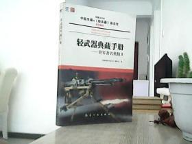 轻武器典藏手册:世界著名机枪1
