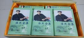 浩然全集(全18册)
