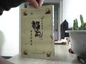 蔡志忠漫画——禅说(尊者的棒喝)