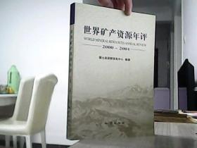 世界矿产资源年评(2000-2001)