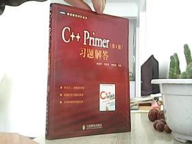 C++ Primer (第4版)习题解答