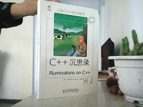 C++沉思录 Ruminations on C++