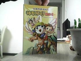 神奇阿呦 漫画书4