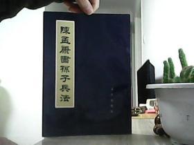 陈孟康书孙子兵法(作者签名赠送本)