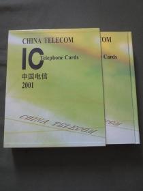 《中国电信IC电话卡(2001年1月-2001年12月)》年度定位册(大16开硬精装,带外函套)【请注意:内电话样卡为纸制品样卡,非正式卡】