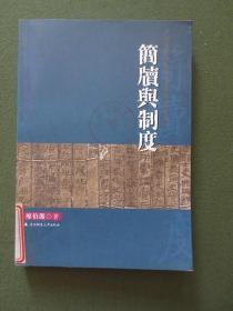 简牍与制度【馆藏,2005年1版1印2500册,封底上角轻微磨损,近九品】