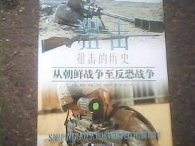 狙击的历史:从朝鲜战争至反恐战争