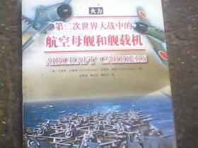 第二次世界大战中的航空母舰和舰载机