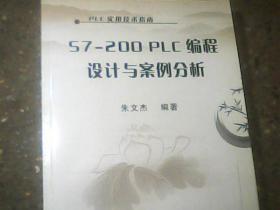 PLC实用技术指南:S7-200 PLC编程设计与案例分析