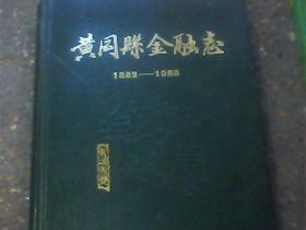 黄冈县金融志1882-1985