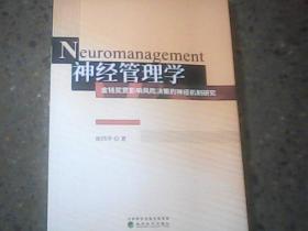 神经管理学:金钱奖赏影响风险决策的神经机制研究