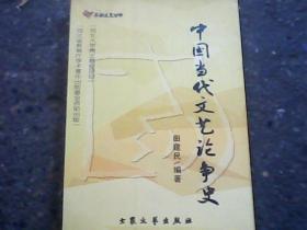 中国当代文艺论争史