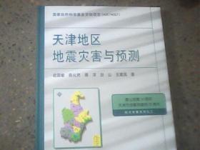 天津地区地震灾害与预测