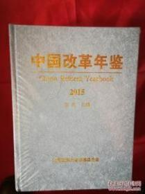 中国改革年鉴2015【含光盘·未开封】品佳正版