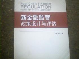新金融监管政策设计与评估