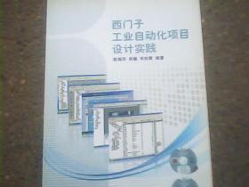 西门子工业自动化项目设计实践  内有光盘