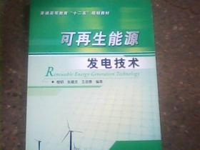 """普通高等教育""""十二五""""规划教材:可再生能源发电技术"""