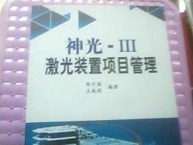神光-Ⅲ激光装置项目管理