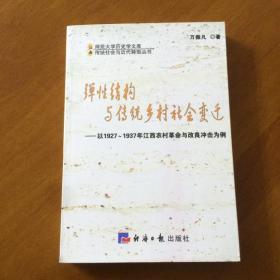 弹性结构与传统乡村社会变迁:以1927~1937年江西农村革命与改良冲击为例